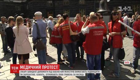 Медики влаштували протест біля Кабміну через мізерну зарплату