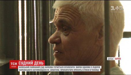 """Одному из лидеров так называемой """"русской весны"""" в Харькове суд должен объявить приговор"""