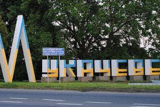 У Мукачеві перейменували вулиці Бандери і Шухевича