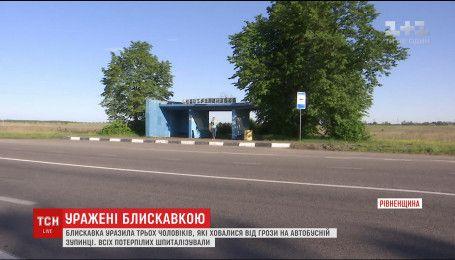 На Рівненщині блискавка вдарила в автобусну зупинку, троє чоловіків уражені