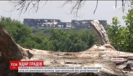Окрім житлового сектора Авдіївки, під вогонь реактивної артилерії потрапило селише Опитне