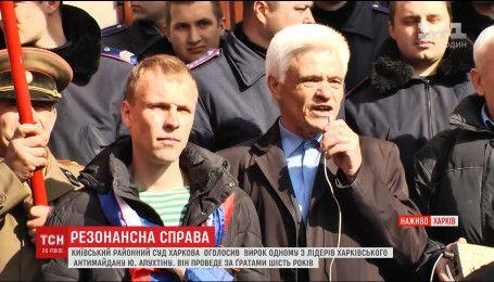 Суд Харькова вынес приговор антимайдановцу, которого обвиняют в организации массовых беспорядков