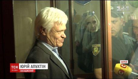Харківський суд на 6 років ув'язнив антимайданівця Юрія Апухтіна