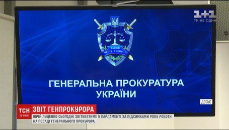 Луценко отчитается о деятельности ведомства за год его работы в должности