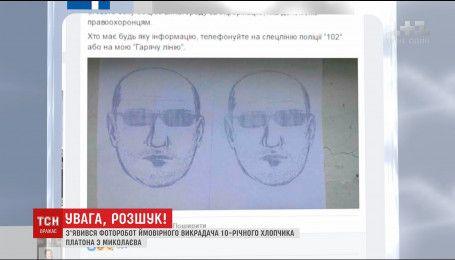 У соцмережах з'явився фоторобот ймовірного викрадача 10-річного хлопчика з Миколаєва