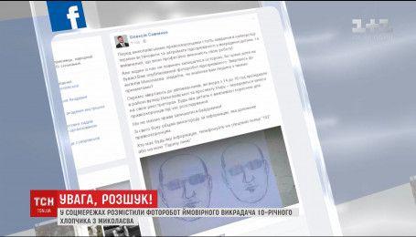 У Миколаєві розшукують ймовірного викрадача 10-річного хлопчика