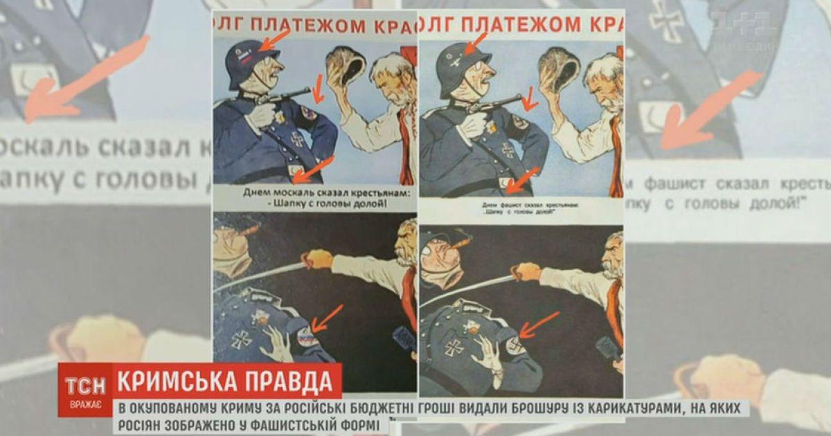 В Симферополе издали книгу, где заменили свастику российским флагом