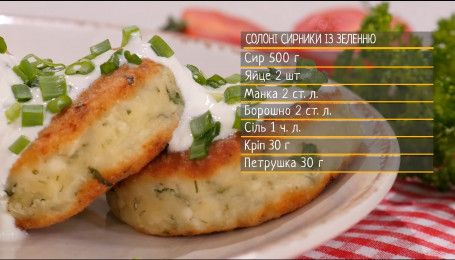 Солоні сирники із зеленню - рецепти Сенічкіна