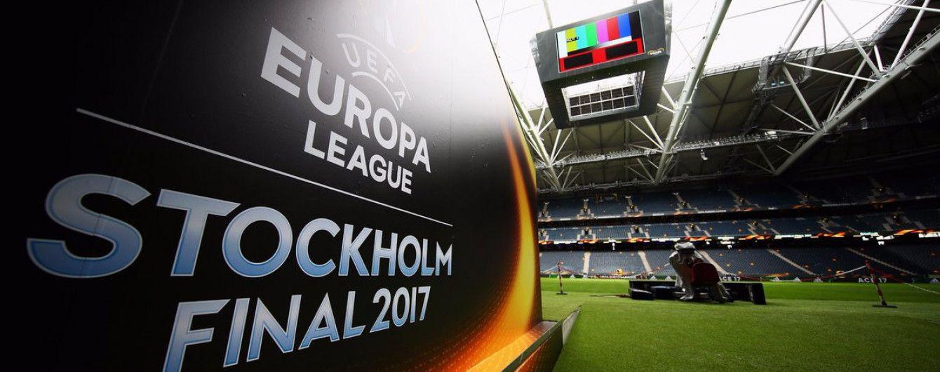 Не время праздновать. УЕФА проведет финал Лиги Европы по сокращенной программе