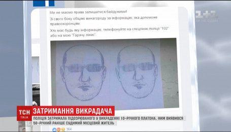 В Николаеве задержали мужчину, подозреваемого в похищении 10-летнего Платона