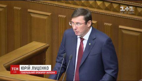 Юрій Луценко відзвітував за рік роботи на посаді генерального прокурора