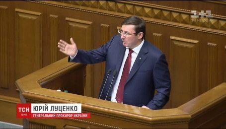 Луценко в ВР отчитался за год работы на должности генпрокурора и пригрозил новыми делами нардепам