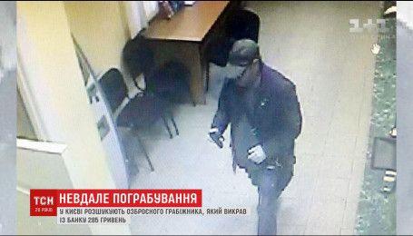 У Києві розшукують чоловіка, який украв із банку 285 гривень