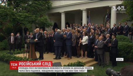 Російська розвідка обговорювала можливість впливу на Дональда Трампа через його радників