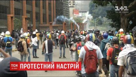 Власть Венесуэлы применила слезоточивый газ и водометы, чтобы разогнать демонстрантов