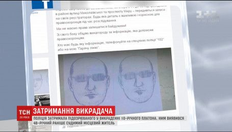Вероятного похитителя мальчика в Николаеве уже судили за развращение несовершеннолетних