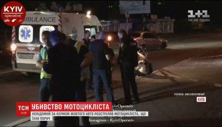 Друзі загиблого у Києві мотоцикліста називають ім'я ймовірного вбивці