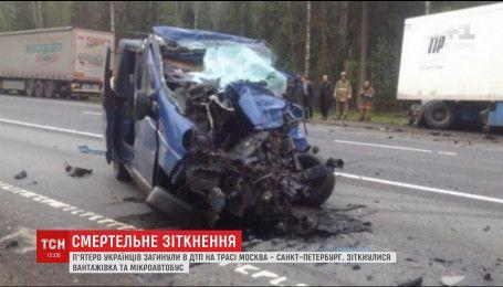 В России на трассе грузовик столкнулся с микроавтобусом, погибли 5 украинцев