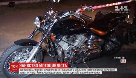 Друзі та поліція озвучили можливі версії жорстокого вбивства мотоцикліста у Києві