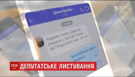 Нардепа Сергія Шахова спіймали за пікантним листуванням на робочому місці