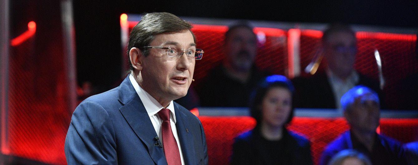 """Луценко """"категорично спростував"""" повідомлення про фінансування зустрічі Порошенка і Трампа"""