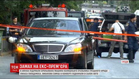 В Афінах підірвали броньовану машину з колишнім очільником грецького уряду