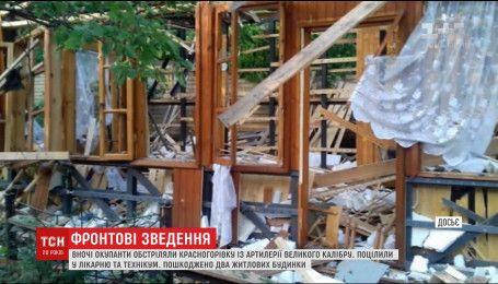 Вночі бойовики обстріляли житлові квартали Красногорівки