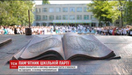 В Одесской области открыли памятник школьной парте с чернильницей и старым портфелем