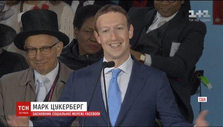 Засновник Facebook закінчив навчання у Гарварді, який залишив 12 років тому