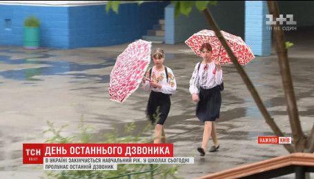Дощ не зіпсував свято останнього дзвоника для школярів