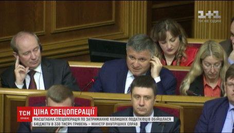 Україна витратила на затримання екс-податківців 330 тисяч гривень