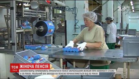В ВР зарегистрировали проект о возможности женщин выйти на пенсию в 52 года