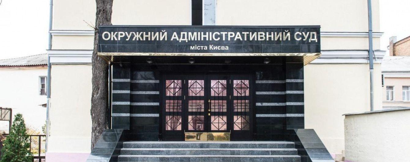 Окружной админсуд Киева рассмотрит обжалование украинского правописания