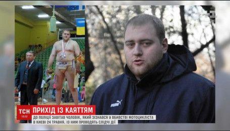 До поліції у Києві прийшов чоловік, який зізнався у вбивстві мотоцикліста