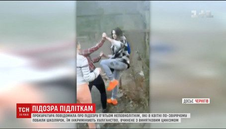 Чернігівським підліткам, які по-звірячому побили школярок, повідомили про підозру