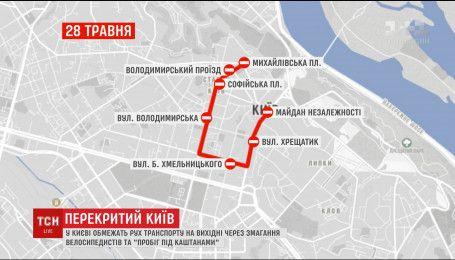 У зв'язку зі святкуванням Дня Києва, рух транспорту столицею обмежать