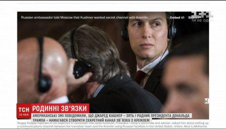 Зять Трампа вимагав у росіян захищеної лінії для переговорів із Кремлем