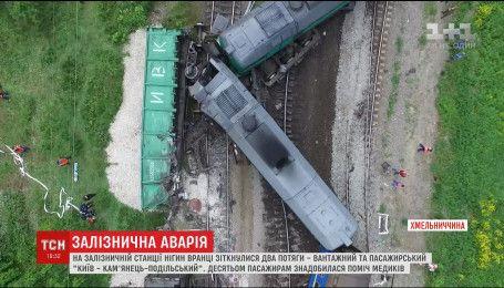 На Хмельниччині зіткнулись пасажирський та вантажний потяги, є постраждалі