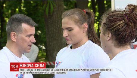 Українки Лідія Гунько та Ольга Лящук встановили два нові рекорди