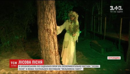 """В лесу Херсонщины представили экспериментальный спектакль """"Лісова пісня"""""""
