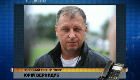 Юрій Вернидуб: Цей чемпіонат був для мене найважчим