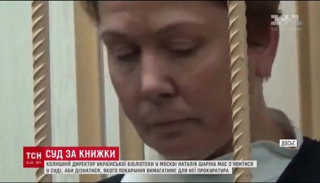 Російській бібліотекарці мають оголосити покарання за українські книжки