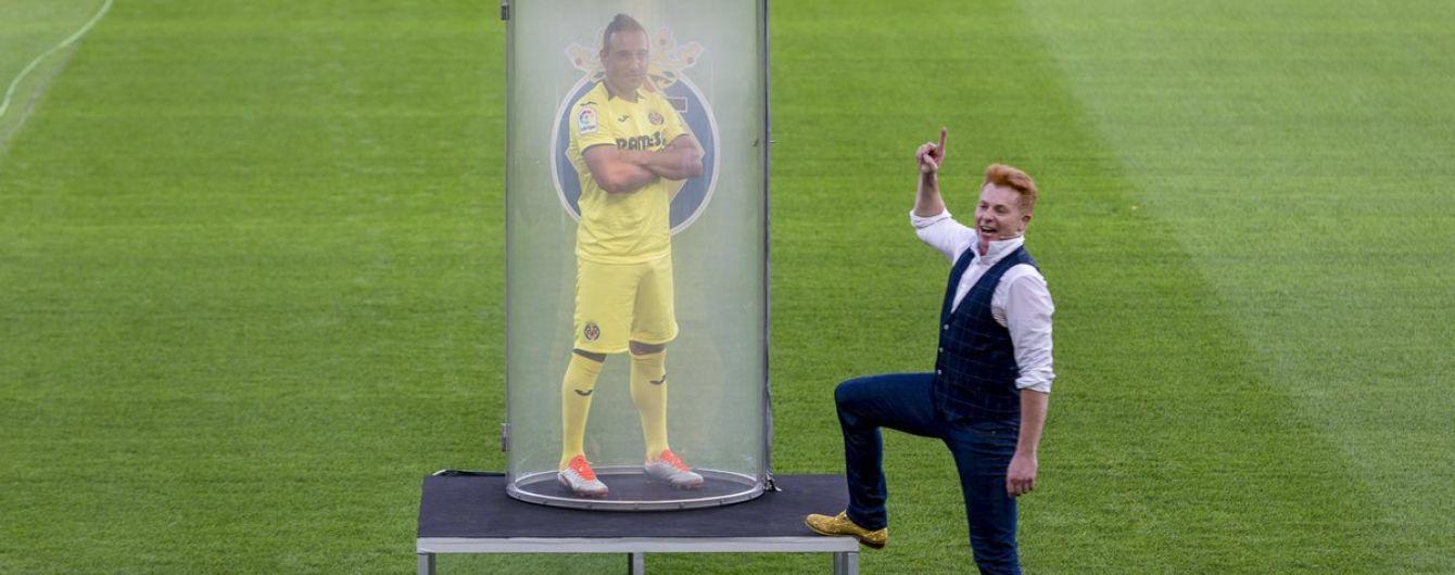 Коперфілд позаздрив би: іспанський клуб представив нового гравця з допомогою магії