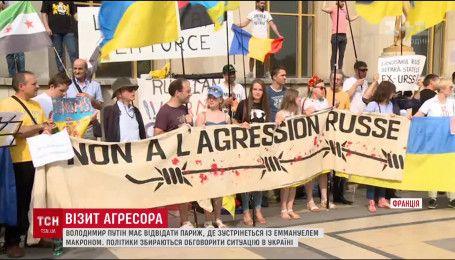 Французи вийшли на вулиці Парижа із українськими прапорами перед приїздом Путіна