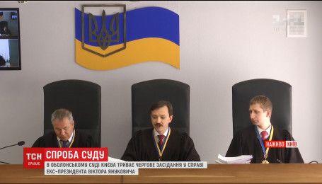 В Оболонському суді столиці триває засідання у справі Януковича
