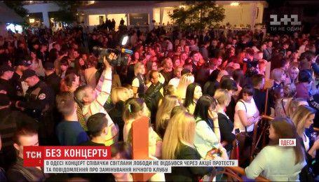 LOBODA не смогла выступить в Одессе из-за столкновений поклонников с полицией