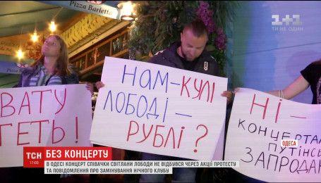 В Одессе концерт Светланы Лободы не состоялся из-за сообщения о заминировании
