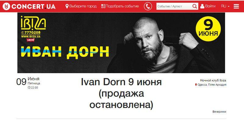 Дорн квитки в Одесі