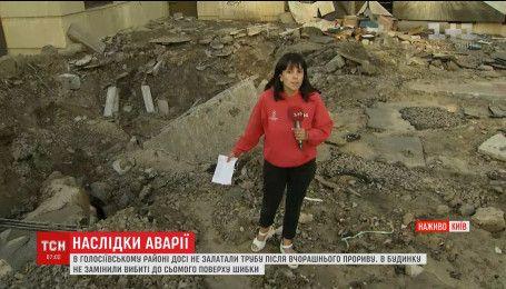 В Голосеевском районе до сих пор не приняли меры по ликвидации последствий прорыва трубы