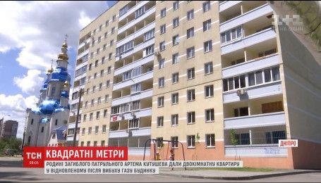 Дружина та донька загиблого патрульного у Дніпрі отримали двокімнатну квартиру